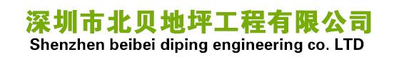 深圳市北贝地坪工程有限公司